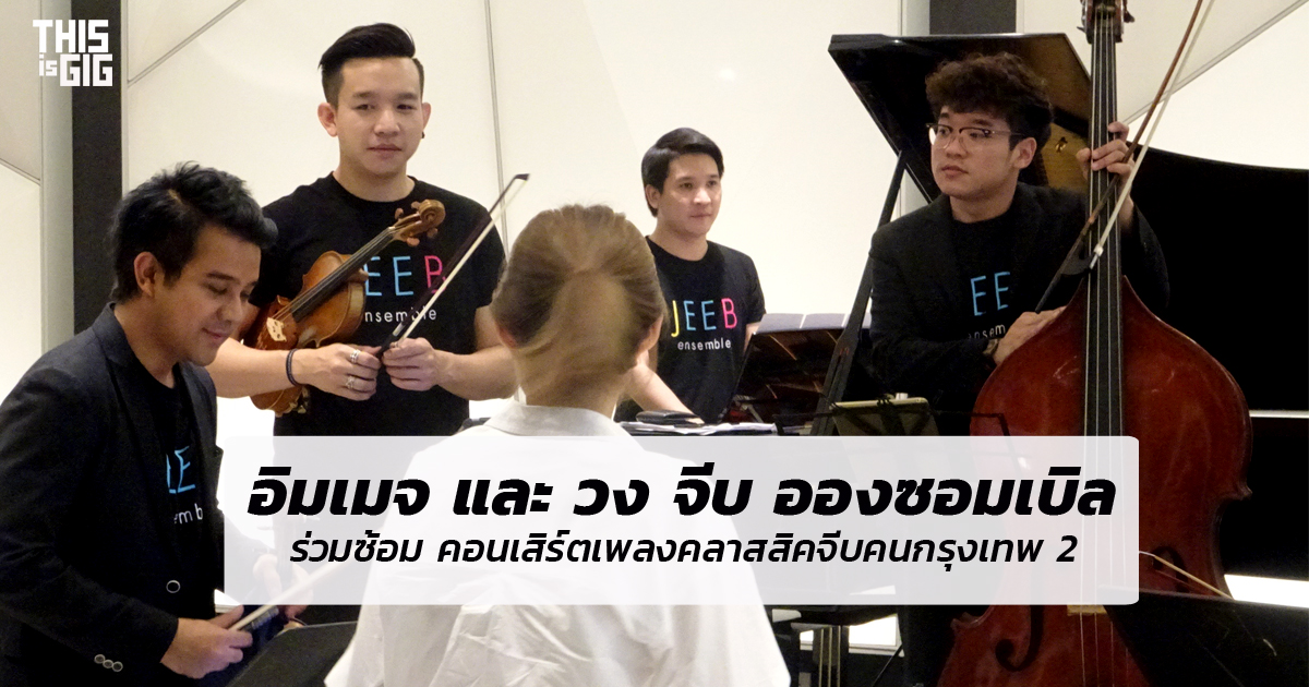 คอนเสิร์ตเพลงคลาสสิกจีบคนกรุงเทพ 2