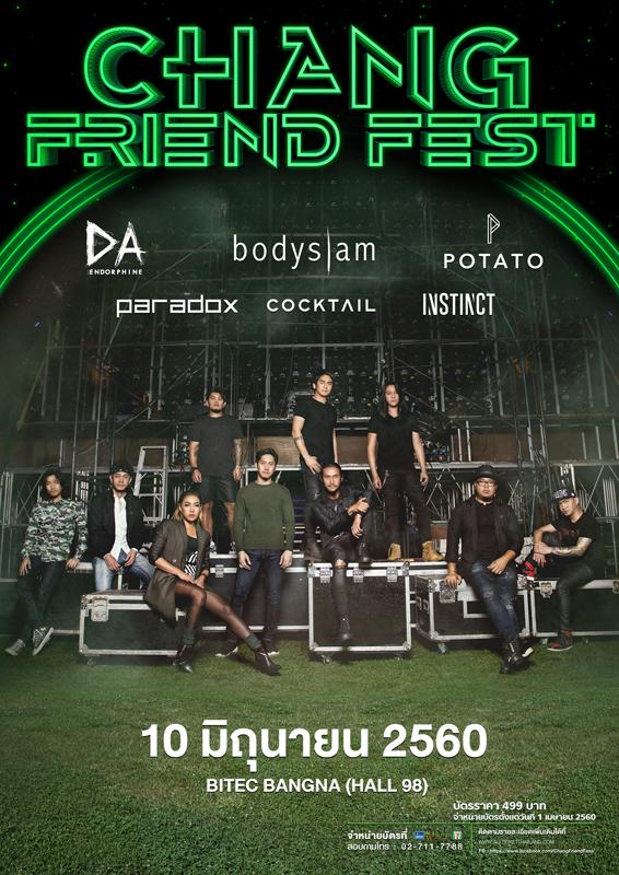 CHANG-FRIEND-FEST-2017-resize