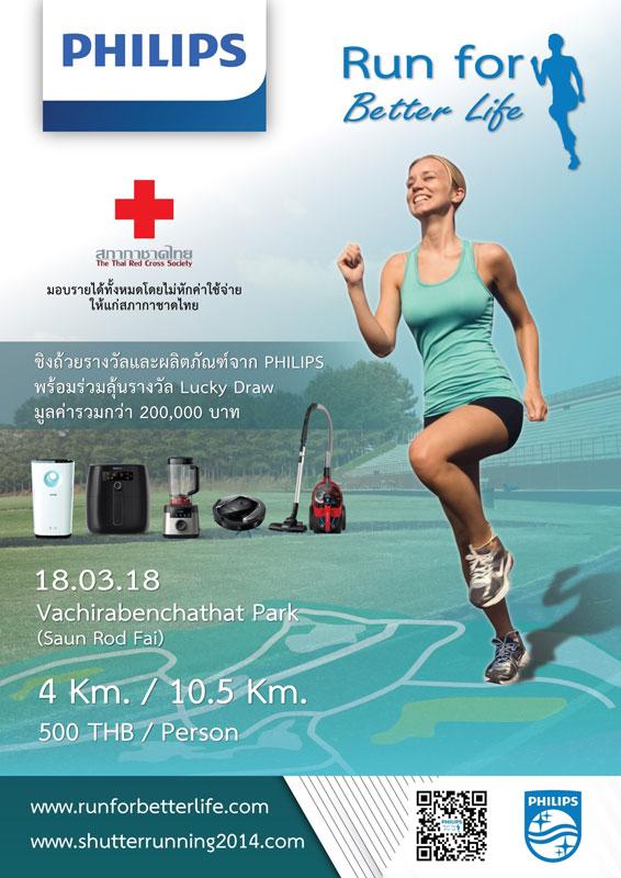 FINAL_Philips-Run-for-Better-Life