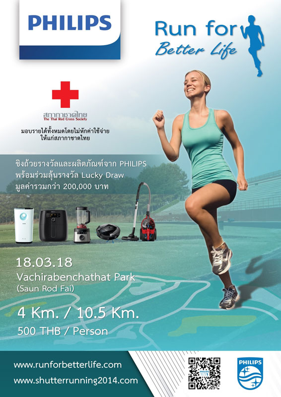 FINAL_Philips-Run-for-Better-Life