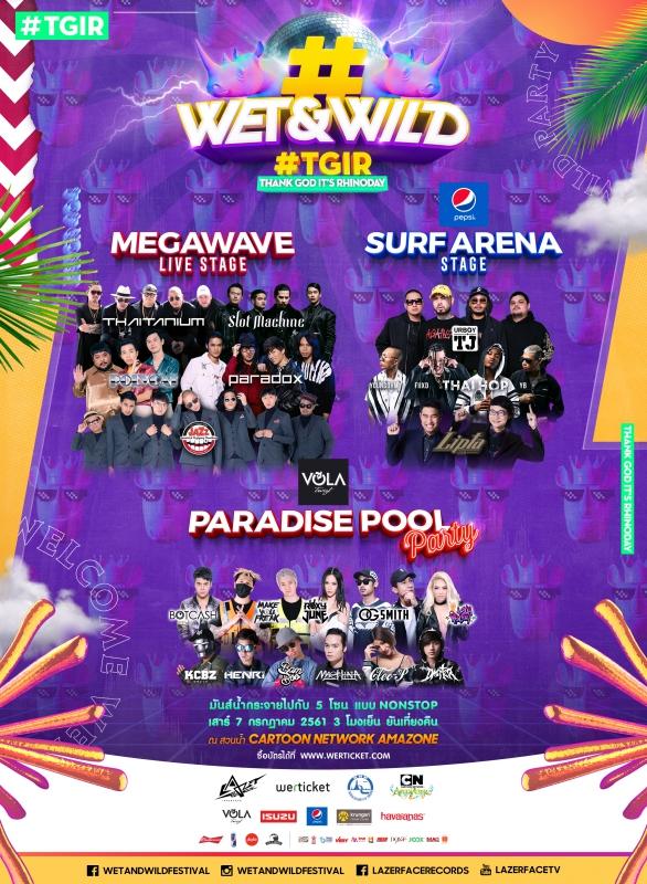 WET&WILD FESTIVAL 2018 #TGIR